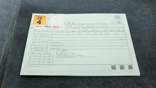 車検03.JPG